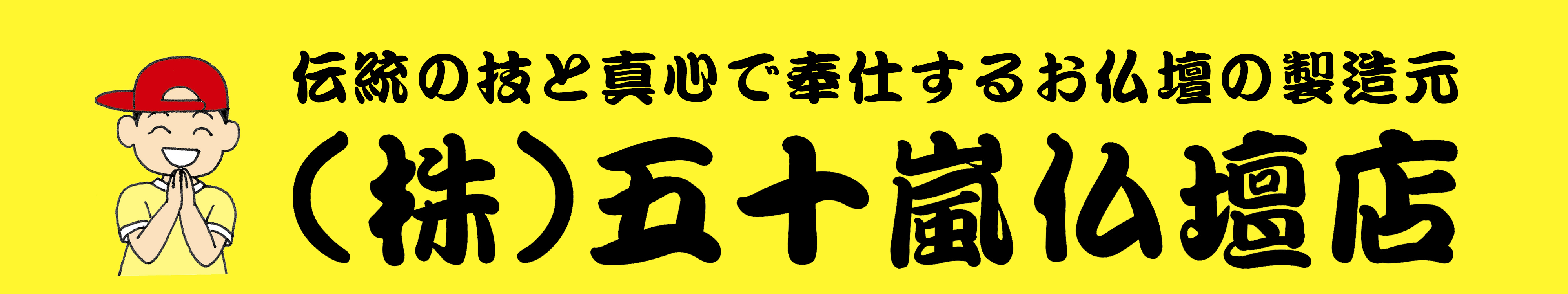 富山仏壇の製造元、五十嵐仏壇店